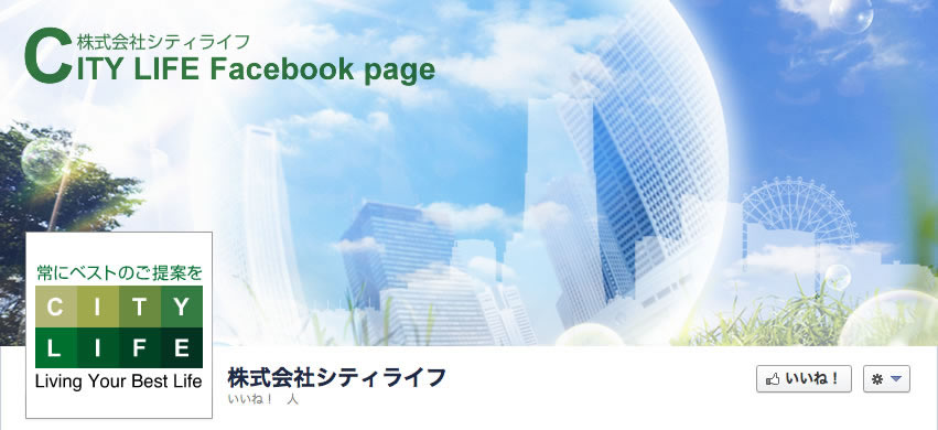 株式会社シティライフ:facebookカバー画像