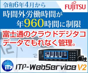 トランストロン様「富士通クラウドデジタコ」ディスプレイ広告用バナー